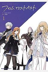 Fate/Grand Order フロム ロストベルト (1) Fate/Grand Order フロムロストベルト (角川コミックス・エース) Kindle版