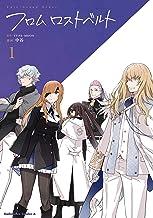 表紙: Fate/Grand Order フロム ロストベルト (1) Fate/Grand Order フロムロストベルト (角川コミックス・エース) | 中谷