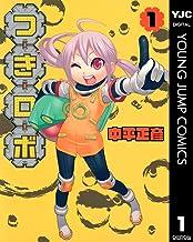 表紙: つきロボ 1 (ヤングジャンプコミックスDIGITAL) | 中平正彦