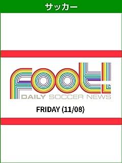 デイリーサッカーニュース Foot! FRIDAY(11/08)