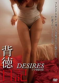 背徳日記 -DESIRES- 【ヘア無修正版】 [DVD]