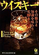 表紙: ウイスキー その魅力と知識を味わう芳醇本 (KAWADE夢文庫) | 博学こだわり倶楽部