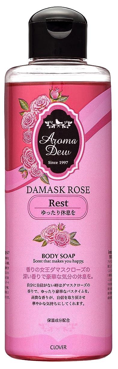 提供された鉄道駅綺麗なアロマデュウ ボディソープ ダマスクローズの香り 250ml