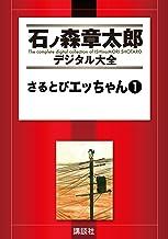 表紙: さるとびエッちゃん(1) (石ノ森章太郎デジタル大全) | 石ノ森章太郎