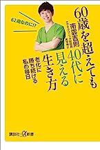 表紙: 60歳を超えても40代に見える生き方 老化に勝ち続ける私の毎日 (講談社+α新書) | 南雲吉則