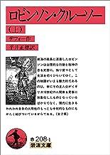 表紙: ロビンソン・クルーソー 上 (岩波文庫) | デフォー