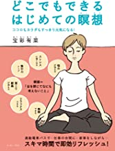 表紙: どこでもできるはじめての瞑想 | 宝彩有菜