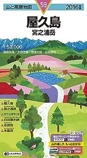 山と高原地図 屋久島 宮之浦岳 2016 (登山地図 | マップル)