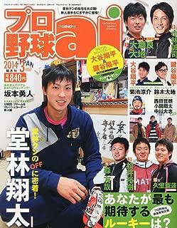 プロ野球 ai (アイ) 2014年 03月号 [雑誌]