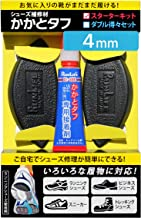 RunLife(ランライフ) 靴修理 シューズ補修材『 かかとタフ 』 4mm スターターキット SKT-4M+SG