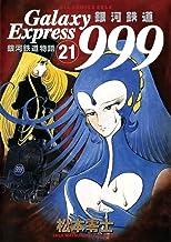 表紙: 銀河鉄道999(21) (ビッグコミックス) | 松本零士