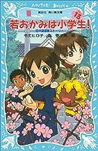 表紙: 若おかみは小学生!(13) 花の湯温泉ストーリー (講談社青い鳥文庫) | 亜沙美