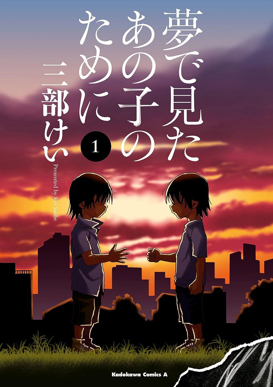不屈合法見えない夢で見たあの子のために(1) (角川コミックス?エース)