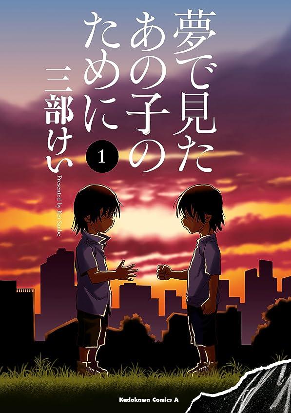浪費フレキシブルファイアル夢で見たあの子のために(1) (角川コミックス?エース)