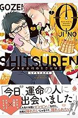 午前0時の失恋同好会【特典付き】 (シャルルコミックス) Kindle版