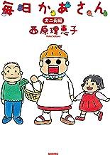 表紙: 毎日かあさん カニ母編   西原理恵子