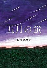表紙: 五月の蛍 | 石川真理子