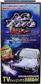 MYS 洗車するだけで愛車をガラスコーティング! エーシーファイブスーパー 320ml