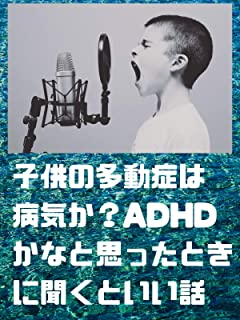 子供の多動症は病気か?ADHDかなと思ったときに聞くといい話