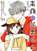 表紙: 高嶺の花男くん 24巻 (Colorful!) | ココハル