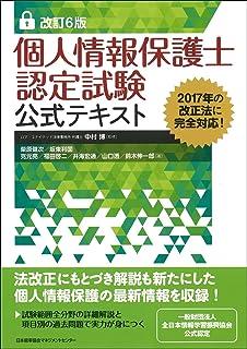 改訂6版 個人情報保護士認定試験公式テキスト