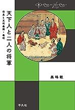 表紙: 天下人と二人の将軍 (中世から近世へ) | 黒嶋 敏