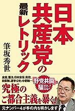 表紙: 日本共産党の最新レトリック   筆坂秀世