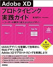 表紙: Adobe XD プロトタイピング実践ガイド ~ユーザーの要求に応えるUI/UXデザイン   境 祐司
