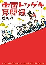 表紙: 中国トツゲキ見聞録(1) (ウィングス・コミックス) | 杜康潤