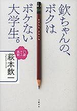 欽ちゃんの、ボクはボケない大学生。 73歳からの挑戦 (文春e-book)