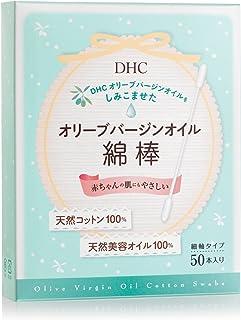DHC Olive Virgin Oil Swabs, Pack of 2