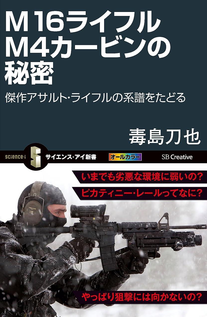 資本主義種類グラスM16ライフル M4カービンの秘密 傑作アサルト?ライフルの系譜をたどる (サイエンス?アイ新書)