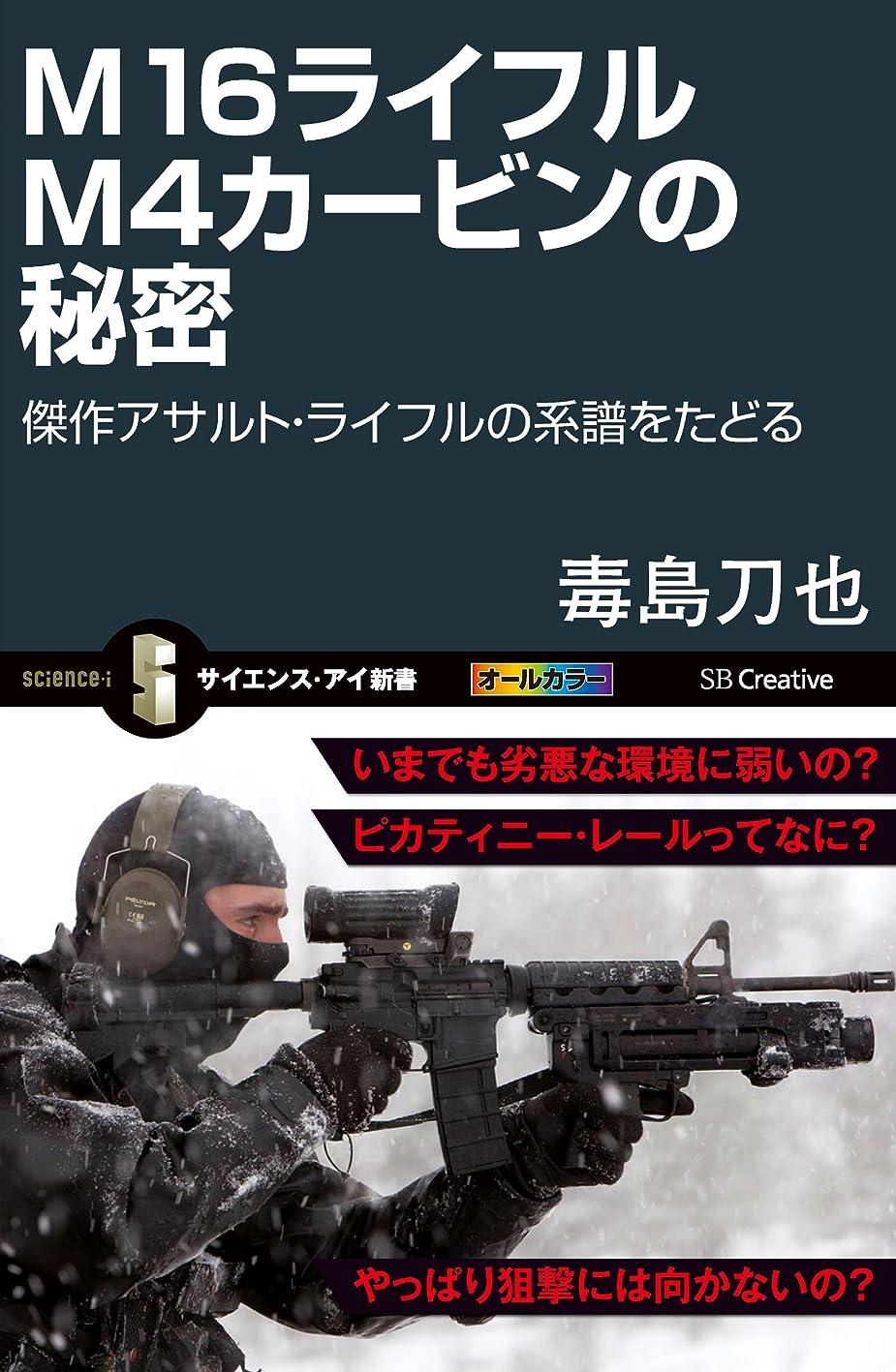 石油心配ピアM16ライフル M4カービンの秘密 傑作アサルト?ライフルの系譜をたどる (サイエンス?アイ新書)