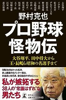 プロ野球怪物伝 大谷翔平、田中将大から王・長嶋ら昭和の名選手まで...