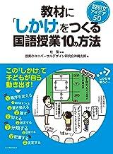 表紙: 教材に「しかけ」をつくる国語授業10の方法 説明文アイデア50   桂 聖