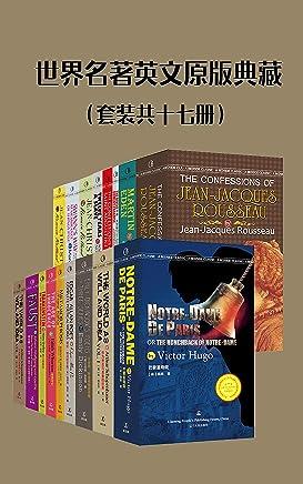 世界名著经典文学典藏(套装共十七册)(包括巴黎圣母院、纯真年代、为奴十二年、约翰·克里斯朵夫、追忆似水年华等) (English Edition)