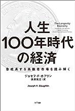 表紙: 人生100年時代の経済 | ジョセフ・F・カフリン