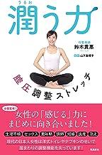 表紙: 潤う力 腟圧調整ストレッチ | 鈴木貴惠