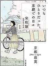 表紙: いつもひとりだった、京都での日々 | 宋欣穎(ソン シンイン)
