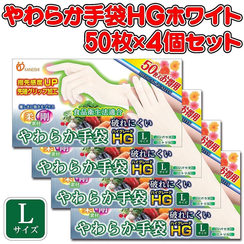 愛おもちゃ小麦やわらか手袋HG 二トリル手袋 パウダーフリー Lサイズ 50枚×4個セット×5個セット