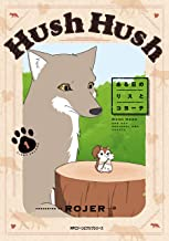 表紙: Hush Hush ある日のリスとコヨーテ1 (MFC ジーンピクシブシリーズ)   ROJER