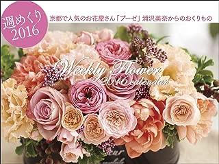 週めくりカレンダー2016 フラワー 浦沢美奈 ([カレンダー])