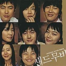 새드무비 Sad Movie OST