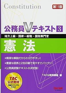 公務員Vテキスト (3) 憲法 第11版 (地方上級・国家一般職・国税専門官 対策)