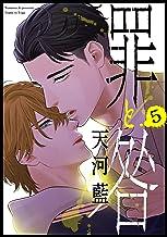 表紙: 罪と咎5 (シャルルコミックス) | 天河藍