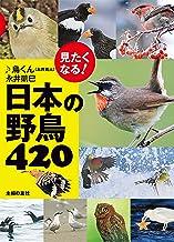 表紙: 見たくなる!日本の野鳥420 | ♪鳥くん(永井真人)
