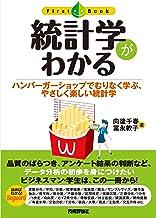 表紙: 統計学がわかる ファーストブック | 冨永 敦子