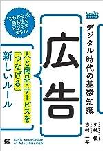 表紙: デジタル時代の基礎知識『広告』 人と商品・サービスを「つなげる」新しいルール(MarkeZine BOOKS)   小林 慎一