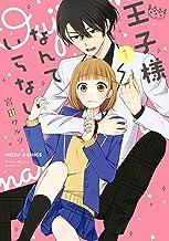 表紙: 王子様なんていらない 1 (ネクストFコミックス) | 宮田ワルツ