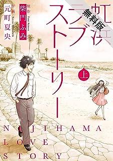 虹浜ラブストーリー (上巻)【期間限定 無料お試し版】